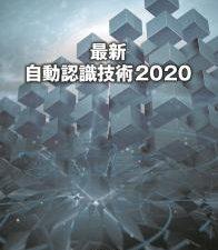 月間自動認識2020年9月増刊号